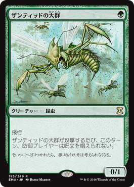 《ザンティッドの大群/Xantid Swarm》[EMA] 緑R