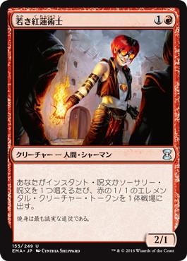 【Foil】《若き紅蓮術士/Young Pyromancer》[EMA] 赤U