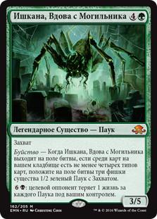 《墓後家蜘蛛、イシュカナ/Ishkanah, Grafwidow》[EMN] 緑R