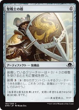 聖戦士の盾