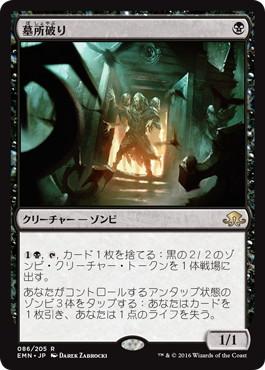 《墓所破り/Cryptbreaker》[EMN] 黒R