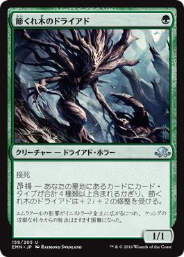 《節くれ木のドライアド/Gnarlwood Dryad》[EMN] 緑U
