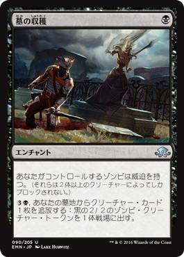 《墓の収穫/Graf Harvest》[EMN] 黒U