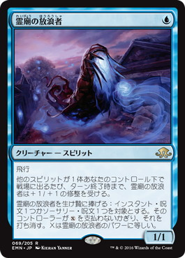 《霊廟の放浪者/Mausoleum Wanderer》[EMN] 青R
