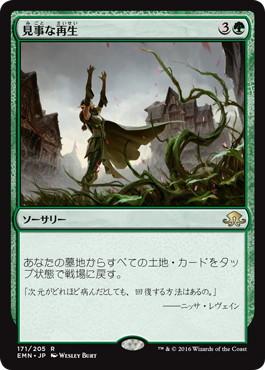 《見事な再生/Splendid Reclamation》[EMN] 緑R