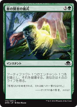《春の賢者の儀式/Springsage Ritual》[EMN] 緑C