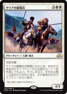 《サリアの槍騎兵/Thalia's Lancers》[EMN] 白R