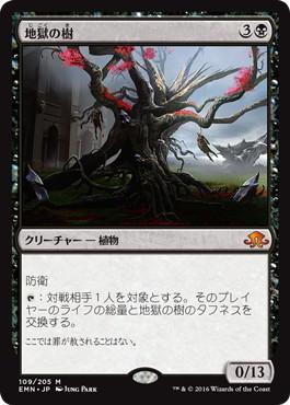 《地獄の樹/Tree of Perdition》[EMN] 黒R