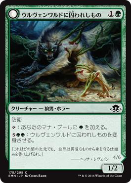 《ウルヴェンワルドに囚われしもの/Ulvenwald Captive》/《ウルヴェンワルドの忌まわしきもの/Ulvenwald Abomination》[EMN] 緑C