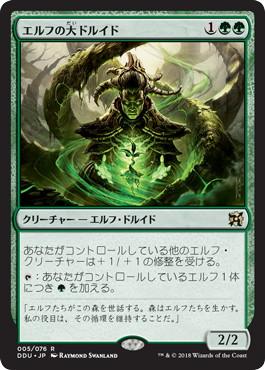 《エルフの大ドルイド/Elvish Archdruid》[EvI] 緑R