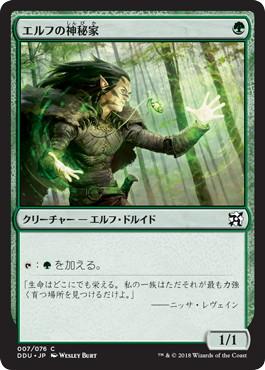 《エルフの神秘家/Elvish Mystic》[EvI] 緑C