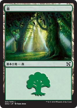 《森/Forest》[EvI] 土地(31)