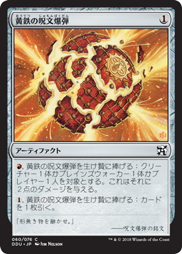《黄鉄の呪文爆弾/Pyrite Spellbomb》[EvI] 茶C