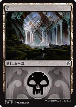 《沼/Swamp》(025)[GK1-UB] 土地