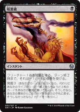 《暗黒破/Darkblast》[GK1-BG] 黒U