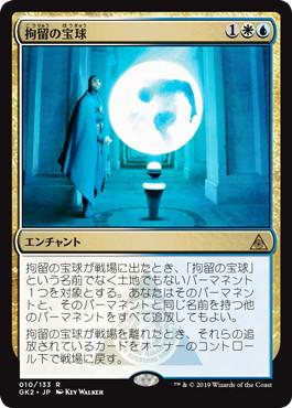 《拘留の宝球/Detention Sphere》[GK2-WU] 金R