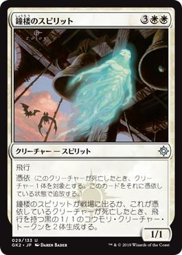 《鐘楼のスピリット/Belfry Spirit》[GK2-WB] 白U