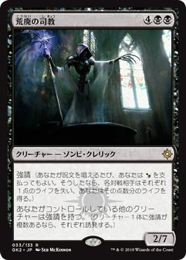 《荒廃の司教/Pontiff of Blight》[GK2-WB] 黒R