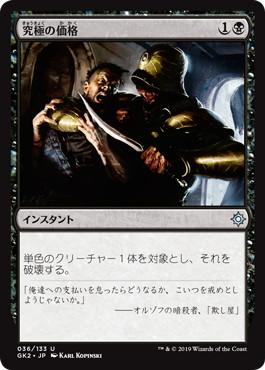 《究極の価格/Ultimate Price》[GK2-WB] 黒U