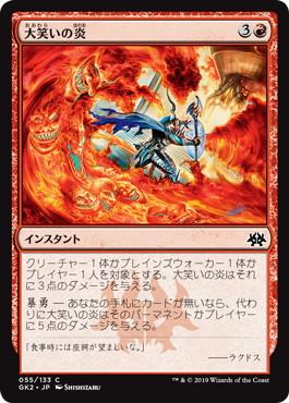 《大笑いの炎/Cackling Flames》[GK2-BR] 赤C
