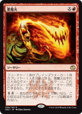 《悪魔火/Demonfire》[GK2-BR] 赤R