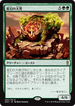 《変幻の大男/Protean Hulk》[GK2-RG] 緑R