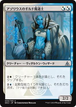 《アゾリウスのギルド魔道士/Azorius Guildmage》[GK2-WU] 混U