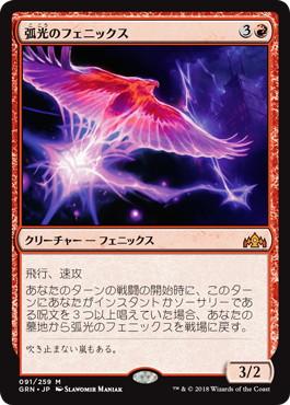 《弧光のフェニックス/Arclight Phoenix》[GRN] 赤R