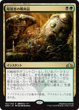 【Foil】《暗殺者の戦利品/Assassin's Trophy》[GRN] 金R