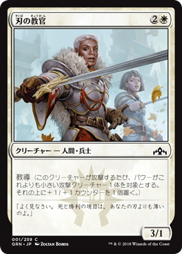《刃の教官/Blade Instructor》[GRN] 白C
