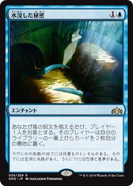 《水没した秘密/Drowned Secrets》[GRN] 青R