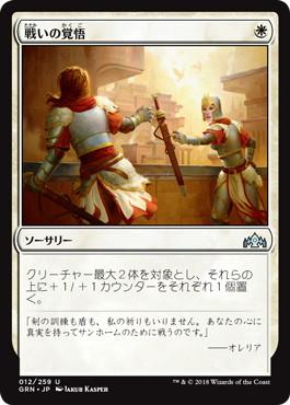 《戦いの覚悟/Gird for Battle》[GRN] 白U