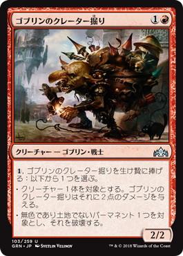 《ゴブリンのクレーター掘り/Goblin Cratermaker》[GRN] 赤U