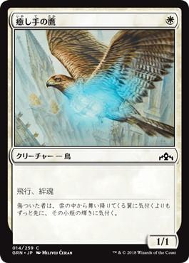 【Foil】《癒し手の鷹/Healer's Hawk》[GRN] 白C