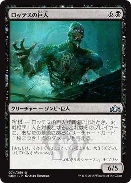 《ロッテスの巨人/Lotleth Giant》[GRN] 黒U