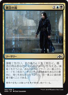 《概念の雨/Notion Rain》[GRN] 金C