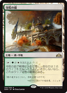 Temple GardJN