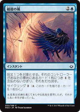 《相殺の風/Countervailing Winds》[HOU] 青C