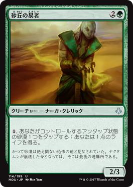 砂丘の易者