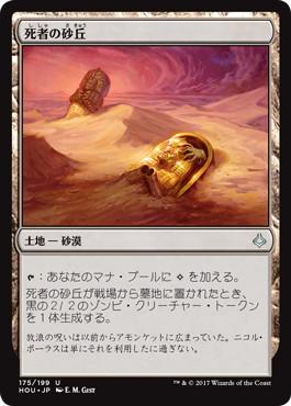 死者の砂丘