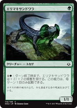 【Foil】《エリマキサンドワラ/Frilled Sandwalla》[HOU] 緑C