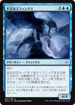 《不吉なスフィンクス/Ominous Sphinx》[HOU] 青U