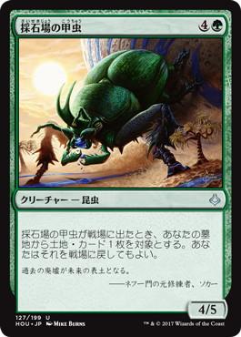 《採石場の甲虫/Quarry Beetle》[HOU] 緑U