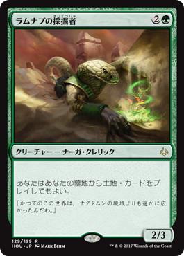 《ラムナプの採掘者/Ramunap Excavator》[HOU] 緑R