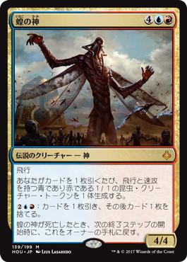 《蝗の神/The Locust God》[HOU] 金R