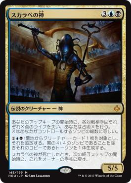 《スカラベの神/The Scarab God》[HOU] 金R