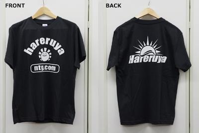 「晴れる屋Tシャツ」Sサイズ/スミ
