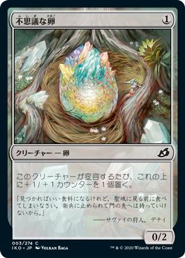 不思議な卵