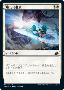 《刃による払拭/Blade Banish》[IKO] 白C