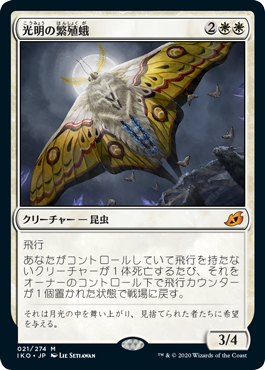 《光明の繁殖蛾/Luminous Broodmoth》[IKO] 白R